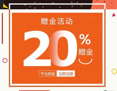 GO Markets 高汇20%赠金活动