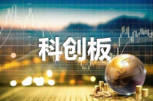 科创板允许尚未盈利的高新企业登上资本市场舞台