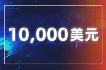 FXTM富拓超值返现礼 $10,000