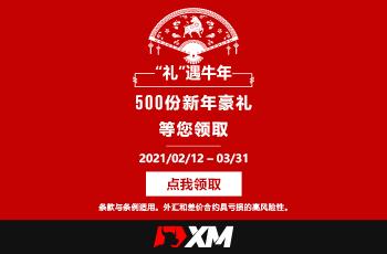 领取XM牛年新春豪礼-500份